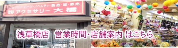 浅草橋 店舗 ブライダル ウエディング アクセサリー