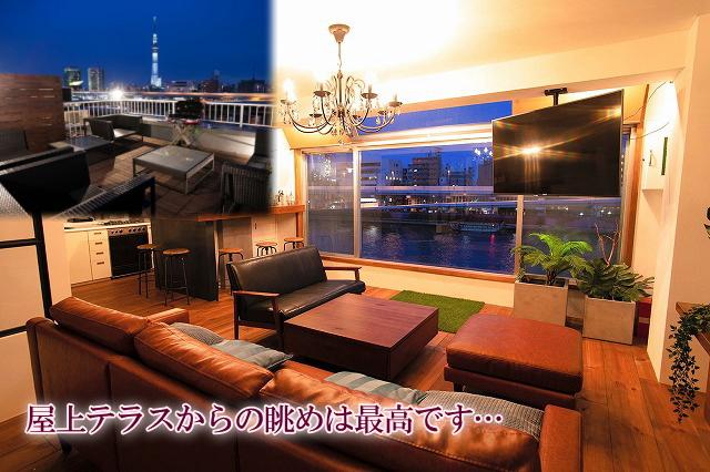 浅草 二次会 パーティー  レンタルスペース